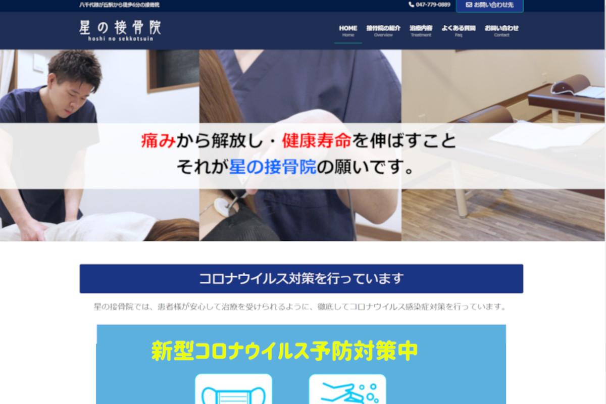星の接骨院のホームページのトップ画面