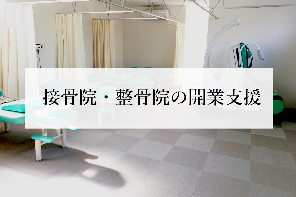 接骨院・整骨院の開業支援