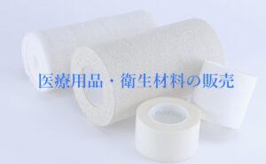 医療用品・衛生材料