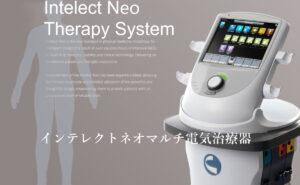 インテレクト・ネオ複合型治療器